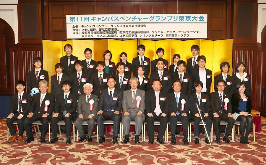 第11回大会受賞者のみなさん 2014.11.26 霞山会館内