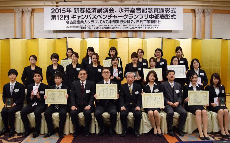 第12回大会受賞者のみなさん 2015.1.29 名古屋マリオットアソシアホテル