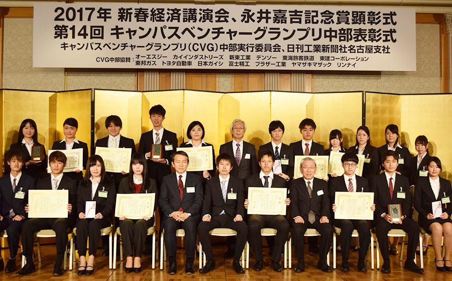 第14回大会受賞者のみなさん 2016.01.20 名古屋マリオットアソシアホテル