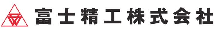 富士精工株式会社