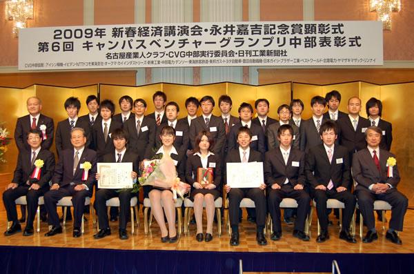 第6回大会受賞者のみなさん 2009.2.3 名古屋マリオットアソシアホテル