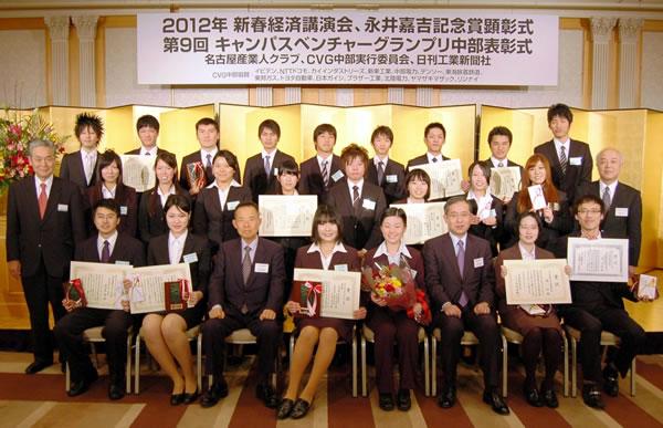 第9回大会受賞者のみなさん 2012.2.1 名古屋マリオットアソシアホテル
