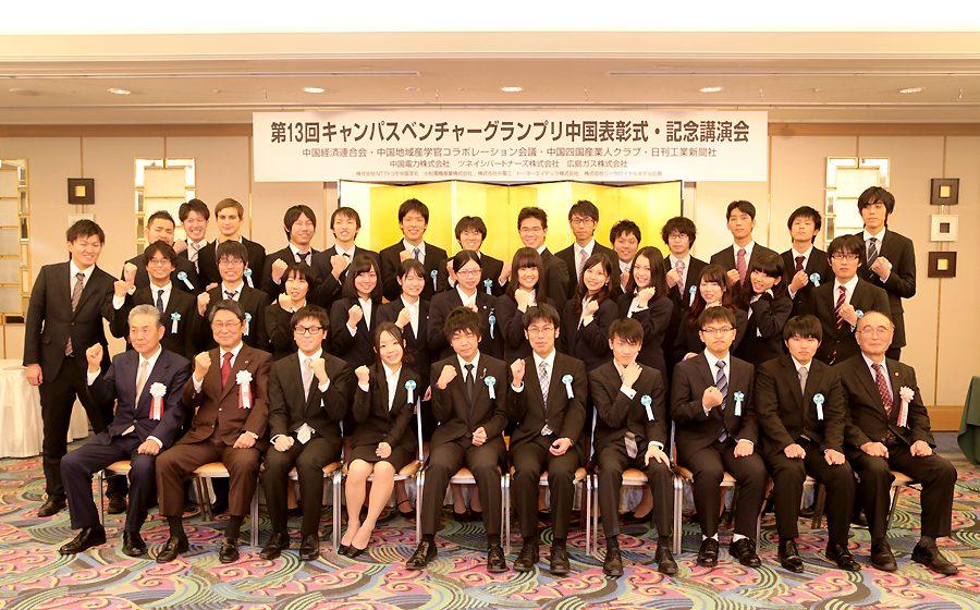 第13回大会受賞者のみなさん 2015.1.21