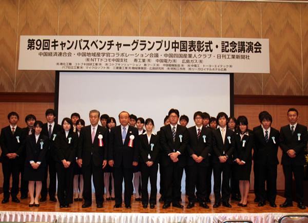 第9回大会受賞者のみなさん 2011.1.27 リーガロイヤルホテル広島