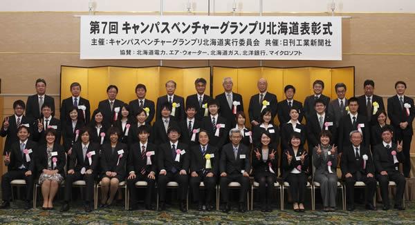 第7回大会受賞者のみなさん 2012.2.3 札幌ガーデンパレス
