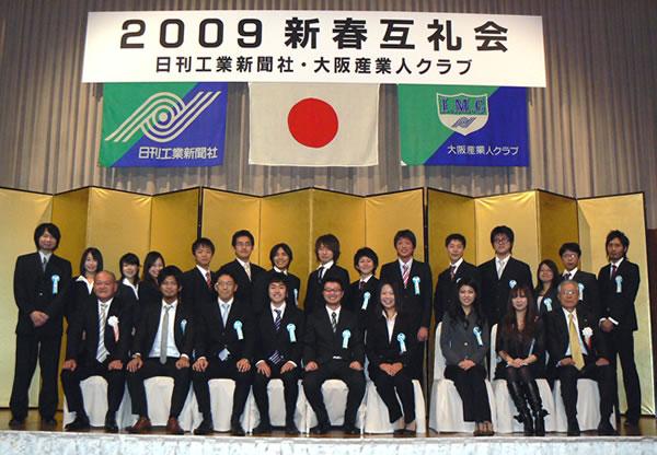 第10回大会受賞者のみなさん 2009.1.20 ヒルトン大阪