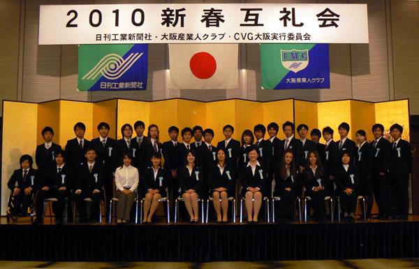 第11回大会受賞者のみなさん 2010.1.20 ANAクラウンプラザホテル大阪
