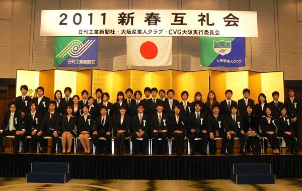 第12回大会受賞者のみなさん 2011.1.19 ANAクラウンプラザホテル大阪