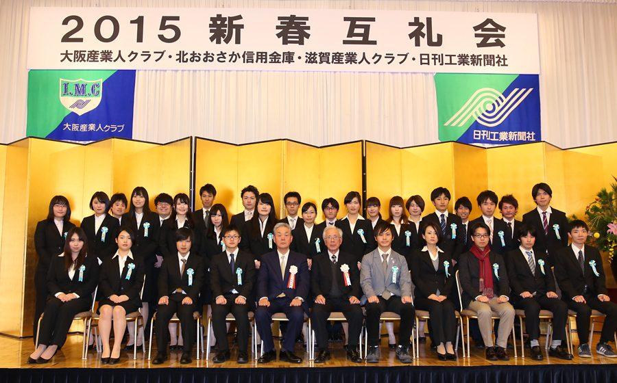 第16回大会受賞者のみなさん 2015.1.20 ANAクラウンプラザホテル大阪