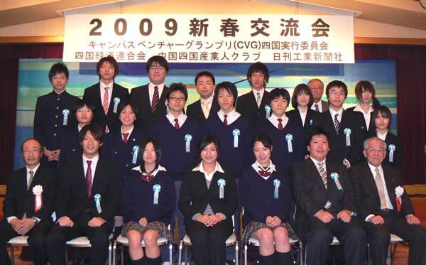 第6回大会受賞者のみなさん 2009.2.6 リーガゼストホテル高松