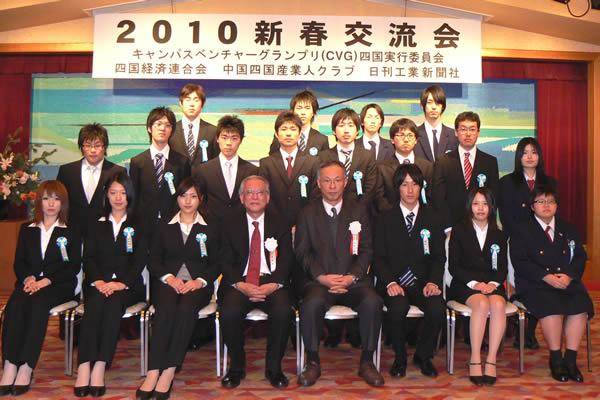 第7回大会受賞者のみなさん 2010.2.5 リーガゼストホテル高松