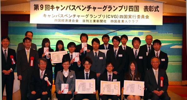 第9回大会受賞者のみなさん 2012.2.10 リーガホテルゼスト高松