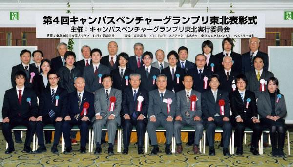 第4回大会受賞者のみなさん 2009.2.3 ホテルメトロポリタン仙台