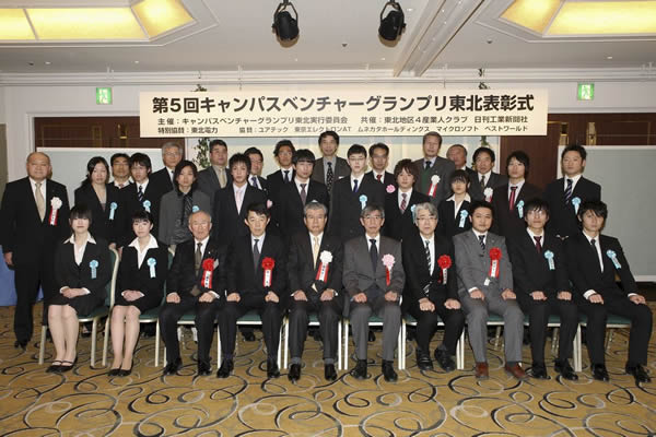 第5回大会受賞者のみなさん 2010.2.4 ホテルメトロポリタン仙台