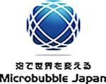 株式会社マイクロバブル・ジャパン