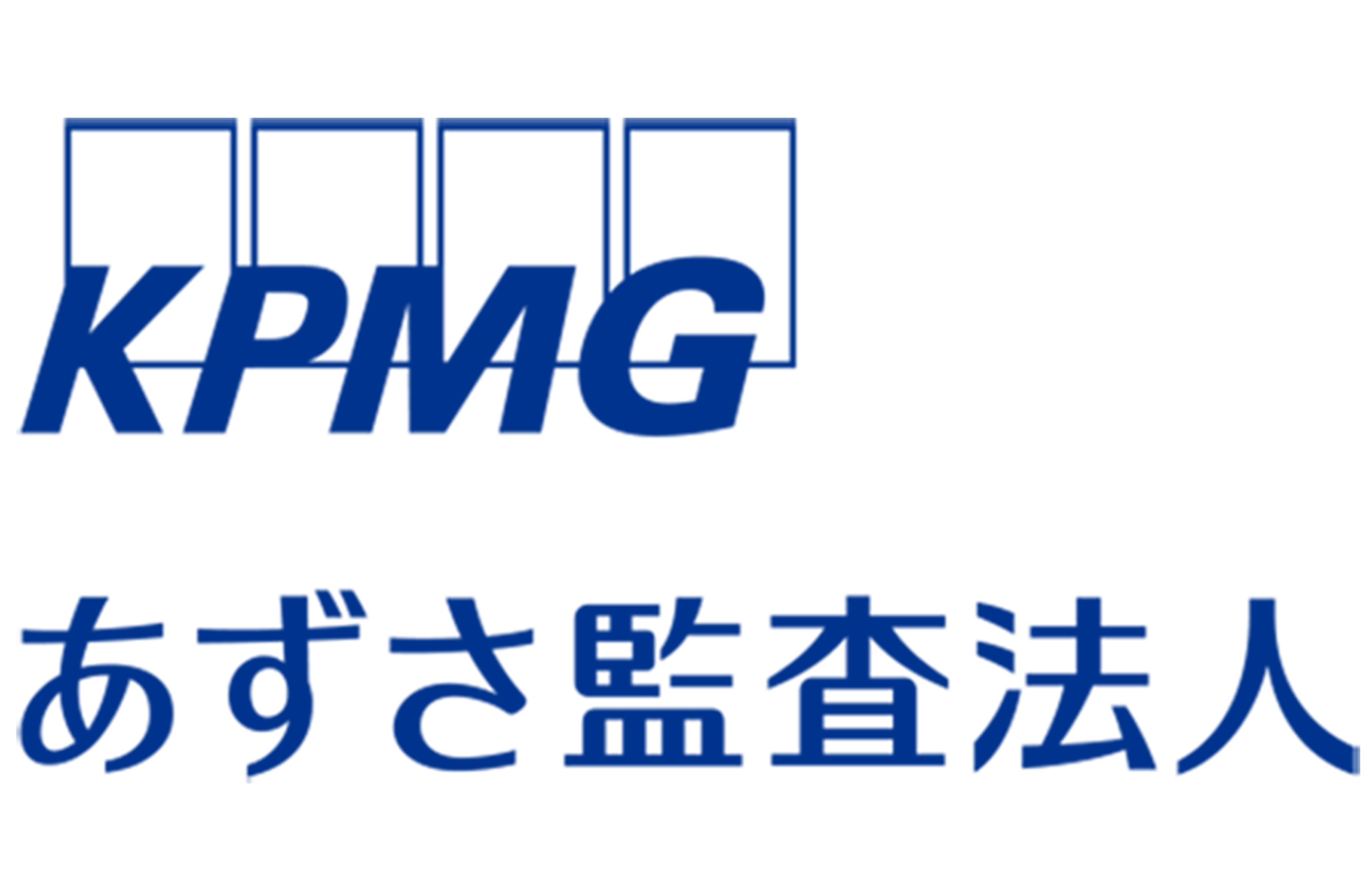 KPMG/あずさ監査法人
