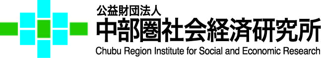 中部圏社会経済研究所