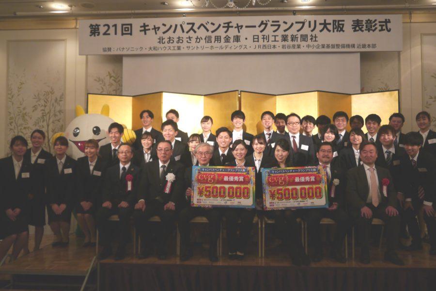 第21回CVG受賞者、審査委員長、プレゼンターの皆様(@ホテルモントレ大阪、2019.12.9)